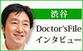 「Doctor's File」(2012.03.22) 掲載